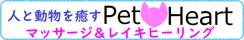 多摩市のPet♡Heart
