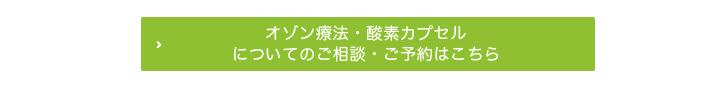 ozone_banner01